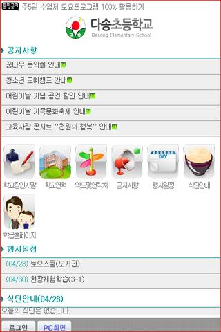 부산 다송초 등학교 - screenshot