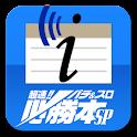 超速!!必勝本SP 速報ウィジェット logo