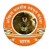 Navyug Bharat - Samvaad
