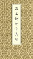 Screenshot of 高王觀音經(唱誦)