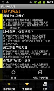 FT中文网 FTChinese Mobile