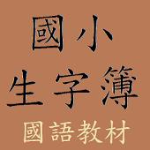 國小國語教材