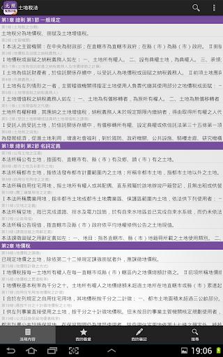 【免費書籍App】元照稅務法規-APP點子