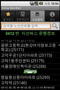 Korea NextBus- screenshot thumbnail