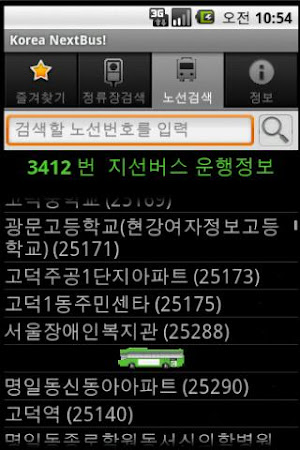 Korea NextBus 2.0 screenshot 2088620