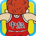 スラムダンク検定 中級 icon
