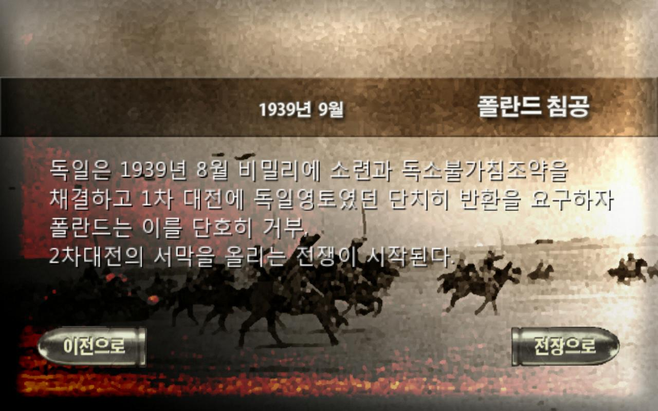 2차세계대전 Lite - screenshot