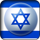 Israel Wallpapers