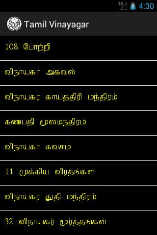 Tamil Vinayagar