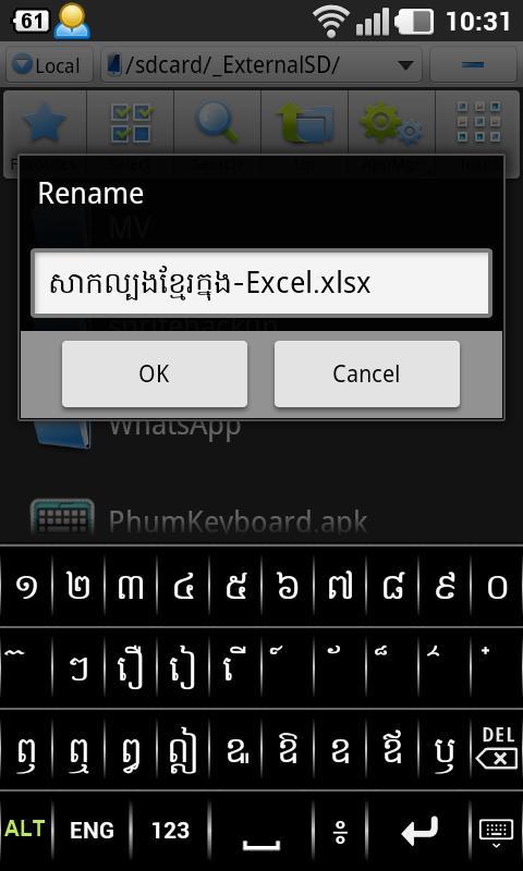 Phum Keyboard - screenshot