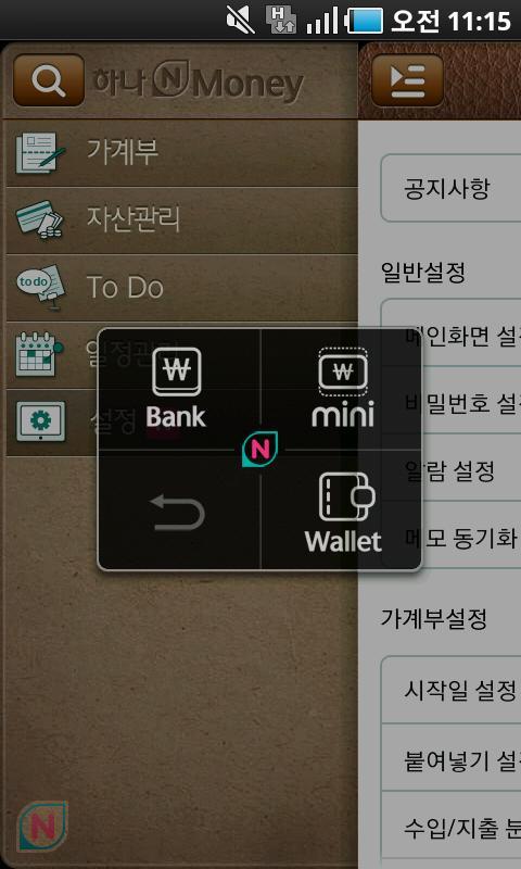 """하나N Money Plus - """"하나은행"""" 스마트가계부 - screenshot"""
