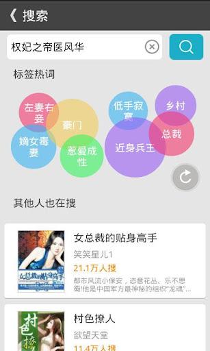 【热门小说】代嫁王妃 書籍 App-愛順發玩APP