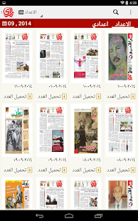 Al Mada Newspaper- screenshot thumbnail