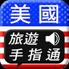 美國旅遊手指通 icon