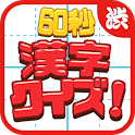 60 seconds! Kanji quiz icon