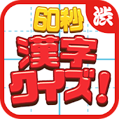 60 seconds! Kanji quiz