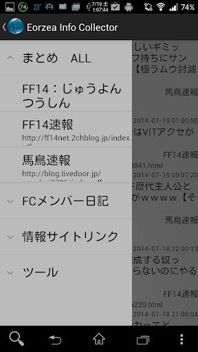 玩新聞App|Eorzea Info Collector免費|APP試玩