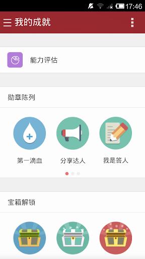 【免費醫療App】执考助手 - 掌上题库-APP點子