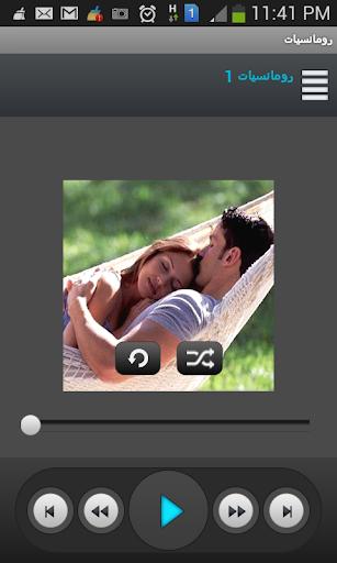 رومانسيات 1 - بدون انترنت