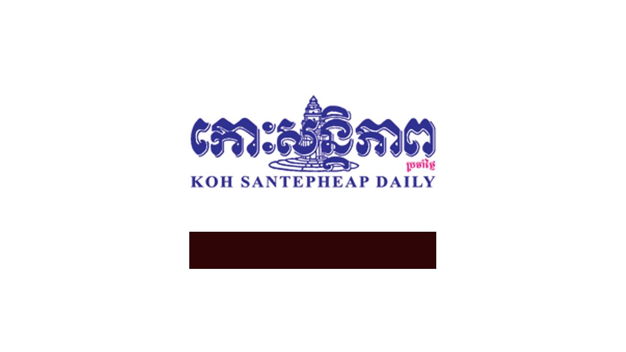 Koh santepheap daily kh cambodia myideasbedroom com
