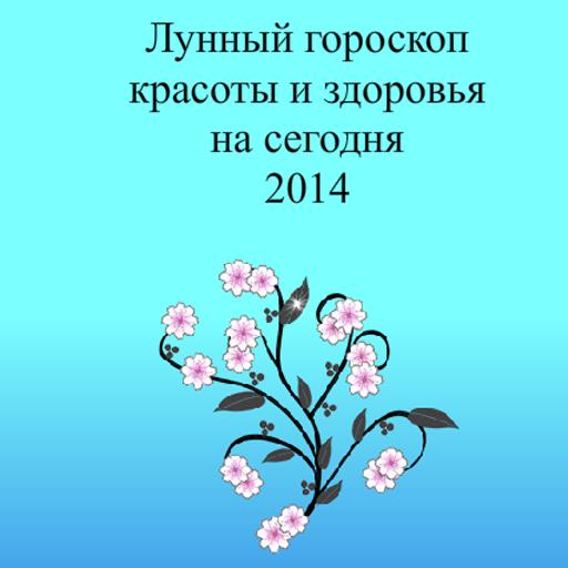 Лунный гороскоп красоты 2014