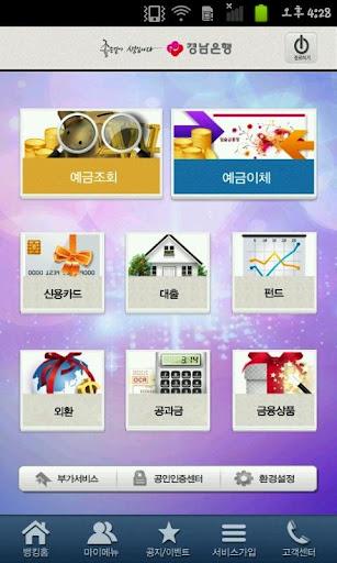 경남은행 KNB스마트뱅킹