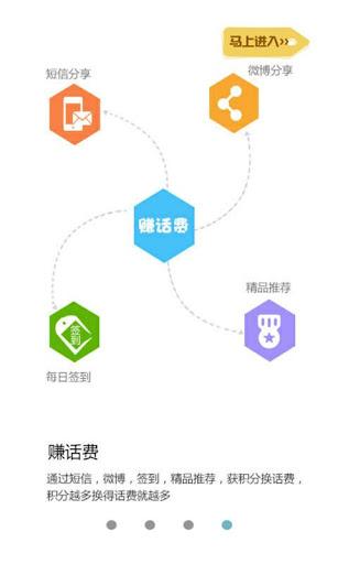 玩社交App|八达通WIFI直拔聊天网络电话免費|APP試玩
