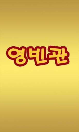 영빈관 청라점 중식 배달음식 032-569-2580