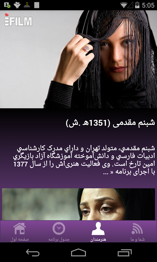 iFilm Farsi- screenshot