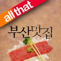 올댓 부산맛집 icon