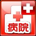 【サービス終了】全国病院検索forポケットメディカ icon