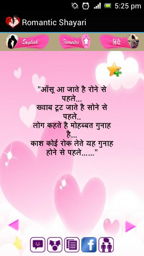 description now sms your loved one with the best of romantic shayaris ...
