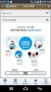 woori smartbanking(world) - screenshot thumbnail