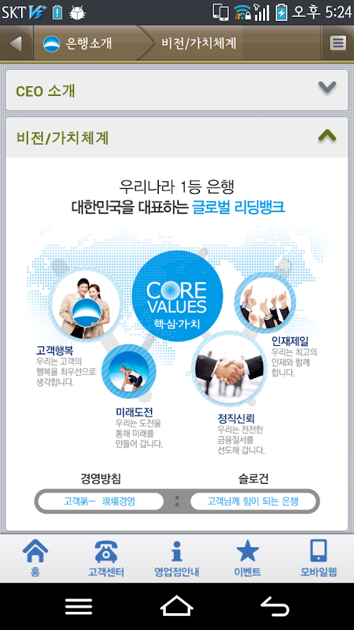 woori smartbanking(world) - screenshot