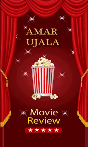 AmarUjala Movie Review