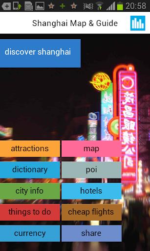 上海オフライン地図とガイド
