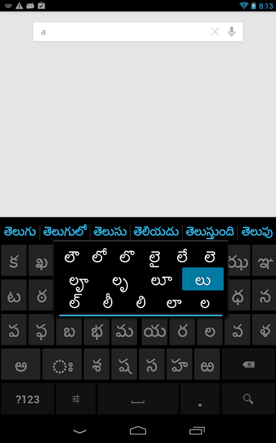 Sparsh Indian Keyboard- screenshot