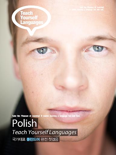 국가대표 폴란드어 완전 첫걸음 프리버전