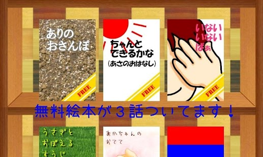 Japanese picture-book - screenshot thumbnail