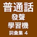 發聲普通話學習機﹣(詞彙集 4) logo