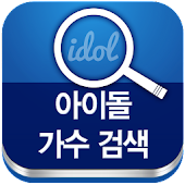 KPOP Korean idol Singer Search