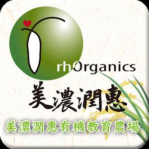 美濃潤惠有機教育農場 for Android