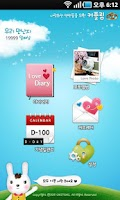Screenshot of 커플링 Beta< 사랑하는 연인들을 위한 필수 어플 >