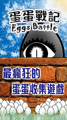 蛋蛋戰記 28倍速版