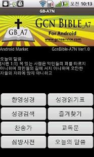 (Paid)GcnBible A7- screenshot thumbnail