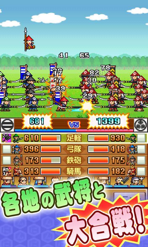 【体験版】合戦!!にんじゃ村 Lite screenshot #1