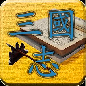 四庫全書 之 三國志 FREE 書籍 App LOGO-硬是要APP