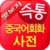 AE 즉통 중국어회화 사전_맛보기