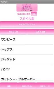RyuRyu 購物 App-愛順發玩APP