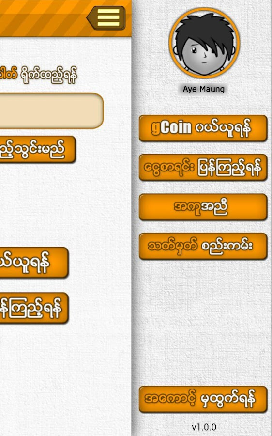 Myanmar Game Portal- screenshot